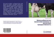 Capa do livro de Иммунобиология молочной железы и молочная продуктивность