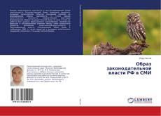Bookcover of Образ законодательной власти РФ в СМИ