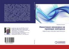 Bookcover of Квантовая механика на примере нейтрона