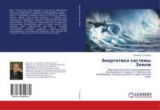 Bookcover of Энергетика системы Земли