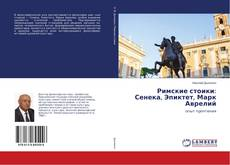 Capa do livro de Римские стоики: Сенека, Эпиктет, Марк Аврелий