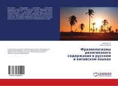 Bookcover of Фразеологизмы религиозного содержания в русском и китайском языках