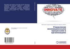 Обложка Управление инновационными процессами в организациях