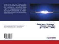 Bookcover of Квантовая физика – сборник ошибок физиков XX века