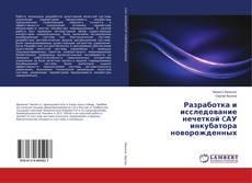 Bookcover of Разработка и исследование нечеткой CАУ инкубатора новорожденных