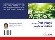 Bookcover of Лекарственные растения гор Буйратау (Центральный и Северный Казахстан)