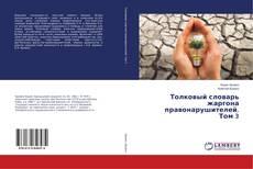 Обложка Толковый словарь жаргона правонарушителей. Том 3