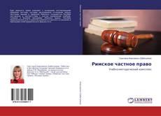 Bookcover of Римское частное право