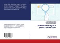 Bookcover of Техногенный горный массив выработок