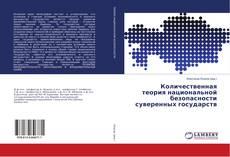 Количественная теория национальной безопасности суверенных государств的封面