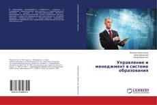 Обложка Управление и менеджмент в системе образования