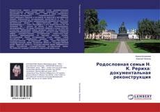 Bookcover of Родословная семьи Н. К. Рериха: документальная реконструкция