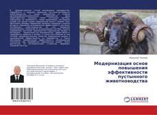 Модернизация основ повышения эффективности пустынного животноводства kitap kapağı