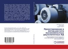 Buchcover von Проектирование и метод расчета высоковольтных двухклеточных АД