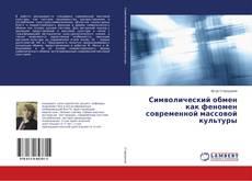 Buchcover von Символический обмен как феномен современной массовой культуры
