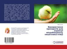 Bookcover of Використання препаратів для корекції мікробіоценозу кишечника птиці