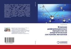 Bookcover of Влияние деформационных процессов на энергетическое состояние металлов