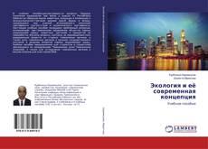 Buchcover von Экология и её современная концепция