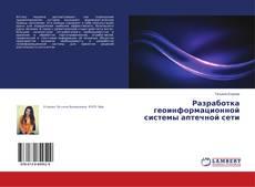 Bookcover of Разработка геоинформационной системы аптечной сети