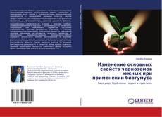 Buchcover von Изменение основных свойств черноземов южных при применении биогумуса