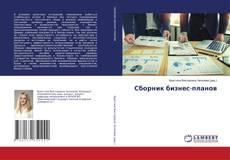Bookcover of Сборник бизнес-планов