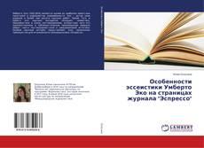 "Bookcover of Особенности эссеистики Умберто Эко на страницах журнала ""Эспрессо"""