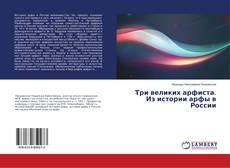 Bookcover of Три великих арфиста. Из истории арфы в России