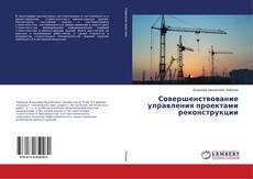 Bookcover of Совершенствование управления проектами реконструкции