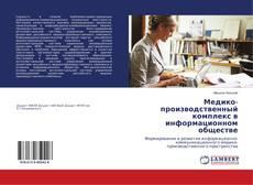 Обложка Медико-производственный комплекс в информационном обществе