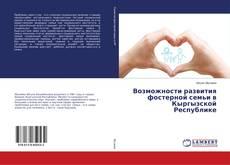 Обложка Возможности развития фостерной семьи в Кыргызской Республике