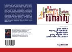Bookcover of Проблемы международно-правового регулирования соматических прав