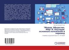 """Bookcover of """"Медиа, Общество, Мир"""" Н. Коулдри: основные положения и перевод"""