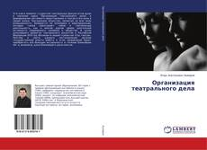 Обложка Организация театрального дела