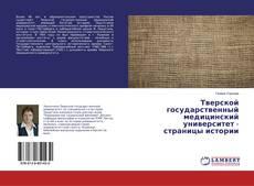 Тверской государственный медицинский университет - страницы истории kitap kapağı