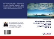 Capa do livro de Разработка новой экспериментальной модели хирургического сепсиса