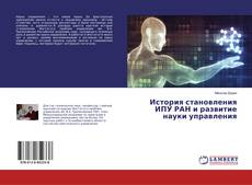 Bookcover of История становления ИПУ РАН и развитие науки управления