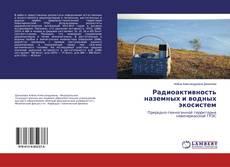 Bookcover of Радиоактивность наземных и водных экосистем