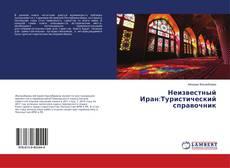 Bookcover of Неизвестный Иран:Туристический справочник