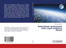 Portada del libro de Завещание гражданам всех стран планеты Земля