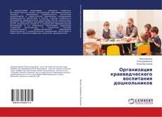 Bookcover of Организация краеведческого воспитания дошкольников