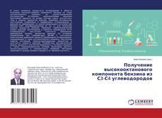 Bookcover of Получение высокооктанового компонента бензина из С3-С4 углеводородов