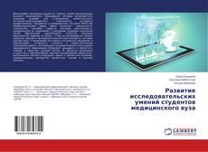 Bookcover of Развитие исследовательских умений студентов медицинского вуза