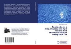 Bookcover of Теплообмен и моделирование при кипении на теплоотдающих поверхностях