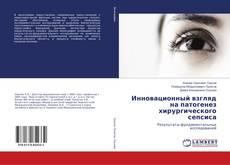 Обложка Инновационный взгляд на патогенез хирургического сепсиса