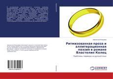 Bookcover of Ритмизованная проза и аллитерационная поэзия в романе Властелин Колец