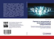 Bookcover of Гипноз и внушение в психорегуляции спортсменов