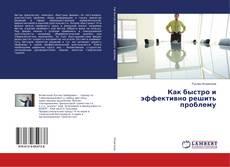 Bookcover of Как быстро и эффективно решить проблему