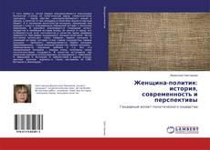Buchcover von Женщина-политик: история, современность и перспективы