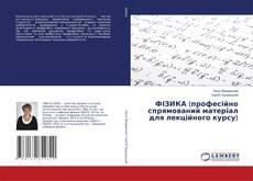 Copertina di ФІЗИКА (професійно спрямований матеріал для лекційного курсу)