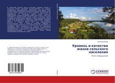 Bookcover of Уровень и качество жизни сельского населения